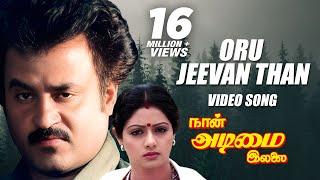 Tamil Old Songs Oru Jeevan Than Video Song Naan Adimai