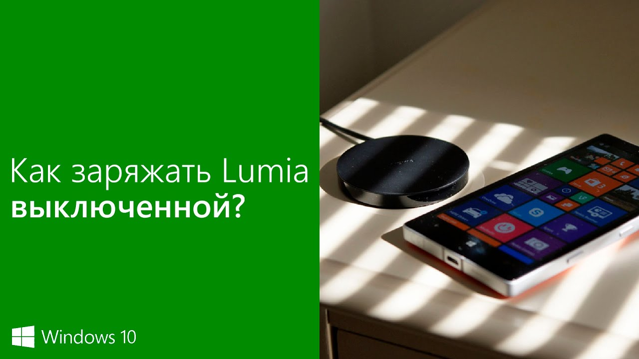 Почему смартфон заряжается только в выключенном состоянии