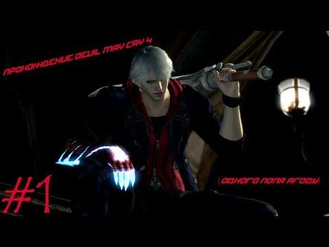1 миссия прохождения Devil May Cry 4.
