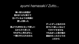 Zutto Lyric