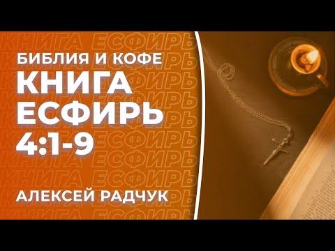Библия и Кофе. Книга Есфирь 4:1-9