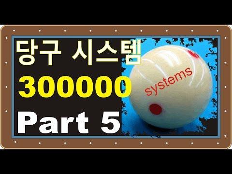 당구 레슨 - Billiards Lesson 300000, parte 5 and more lessons
