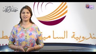 النشرة الاقتصادية : 07 يونيو 2017   |   إيكو بالعربية