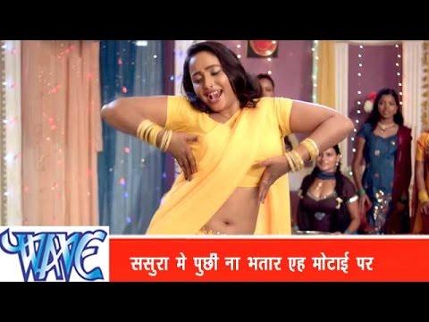 ससुरा में पूछी ना भतार Sasura Me Puchi Na Bhatar- Bhojpuri Hot Songs 2015- Nagin