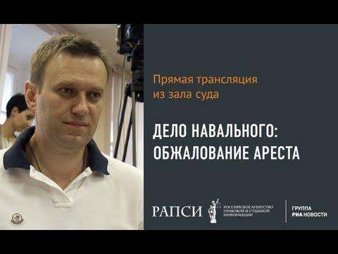 Дело Навального - Обжалование ареста