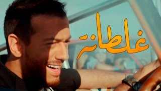 Saad Lamjarred - Ghaltana (exclusive Music Video) | (??? ????? - ?????? (????? ???? ????