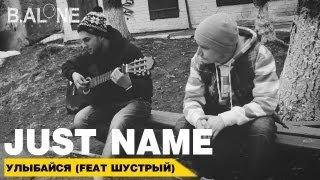 Just name & & Шустрый - Улыбайся
