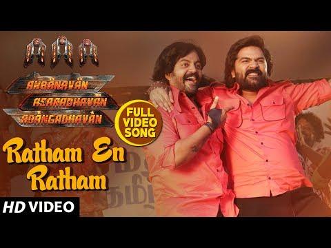 AAA Tamil Songs - Ratham En Ratham