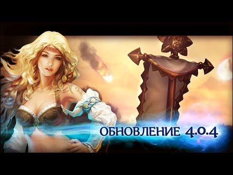 Подробности обновления 4.0.04 «Ветер Перемен»