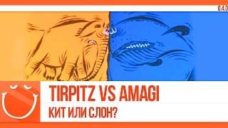 Tirpitz vs Amagi. Кит или Слон?