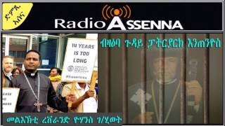 <Voice of Assenna: Comment by Rvrd Yohannes G/Hiwet Re Patriarch Antenios
