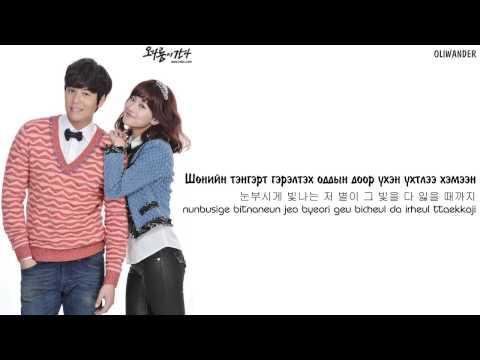 Davichi - 'Starry Night' (Here Comes Mr. Oh OST) HD [ Mongolian Subtitle ]