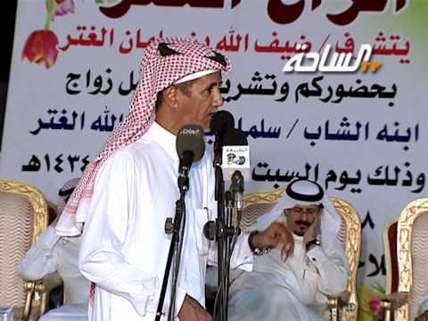 حفل الشيخ/ ضيف الله بن سلمان الغتر - الجزء الثاني