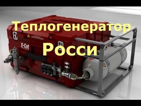 СЕ-Теплогенератор Росси КПД 700%- продан в США!