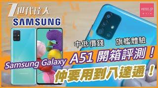 Samsung Galaxy A51 開箱評測!中低價錢 旗艦體驗 仲要用到八達通!Galaxy S10 Note10 Galaxy S20 Ultra