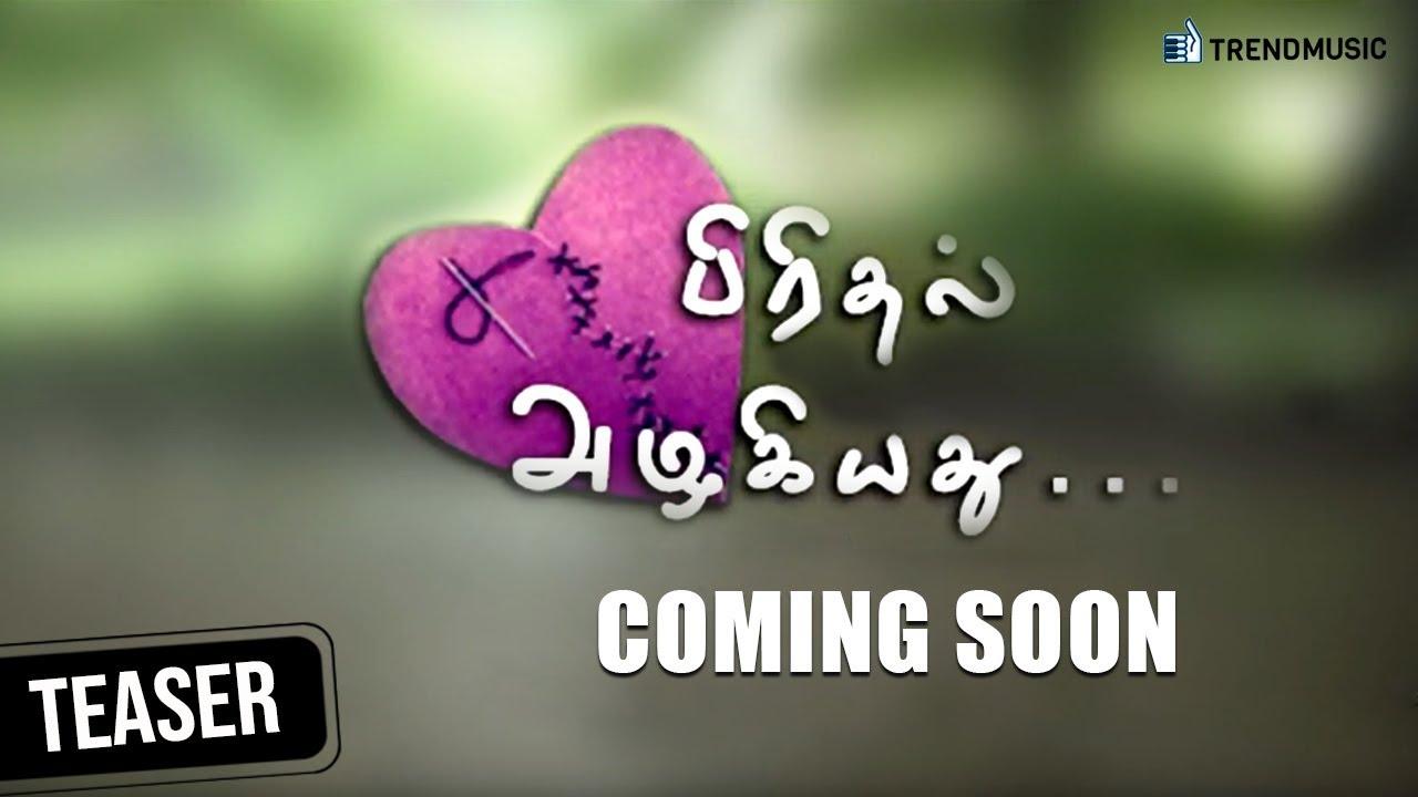Pirithal Azhagiyathu | Official Teaser | Latest Tamil Album | TrendMusic