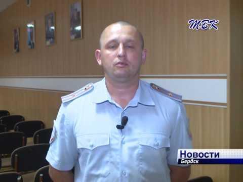 О криминогенной ситуации в Бердске