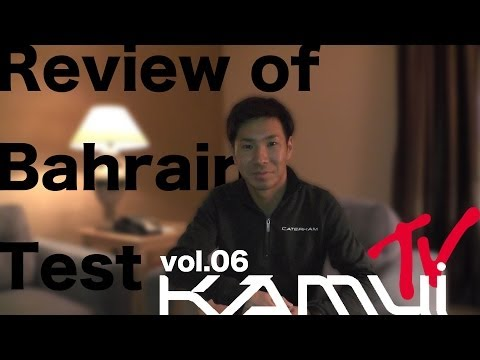 KAMUI KOBAYASHI KAMUI TV Vol.06 バーレーンテストを終えて最新コメント / Review of Bahrain Test