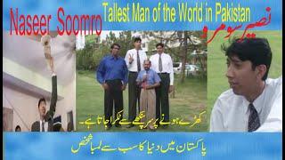 Tallest Man Of The World In Pakistan By Javaid Kazmi PTV