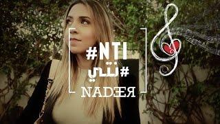 بالفيديو.. شاهد جديد ندير و توندريس بعنوان نتي - DBF |
