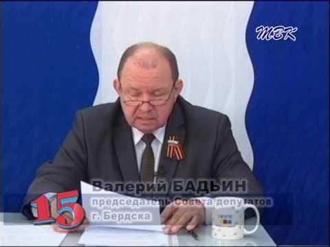 Программа «15» Депутаты Бердска оценили работу мэра за прошлый год