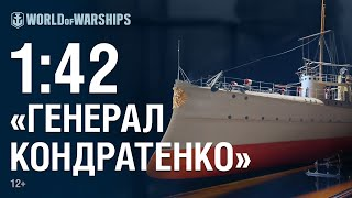 Эсминец «Генерал Кондратенко». Масштаб 1:42