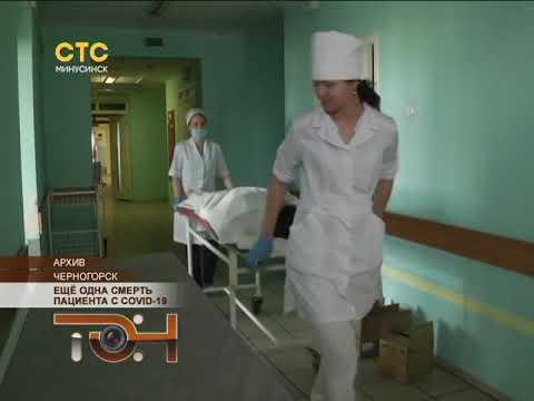 Ещё одна смерть пациента с COVID-19
