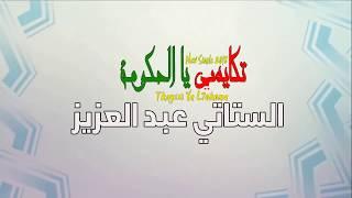 جديد الستاتي عبد العزيز ''تكايسي يا الحكومة'' | قنوات أخرى