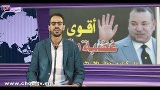 شوف الصحافة :أقوى غضبة ملكية على كبار مسؤولي الاستثمار بالمغرب    |   شوف الصحافة