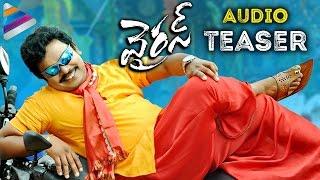 Sampoornesh Babu VIRUS Movie Audio Teaser   Latest Telugu Movie Teasers 2017