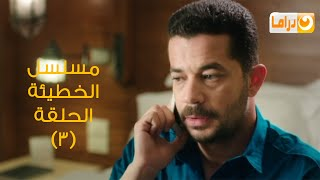 Episode 03 - Al Khate2a Series | الحلقة الثالثة - مسلسل الخطيئة