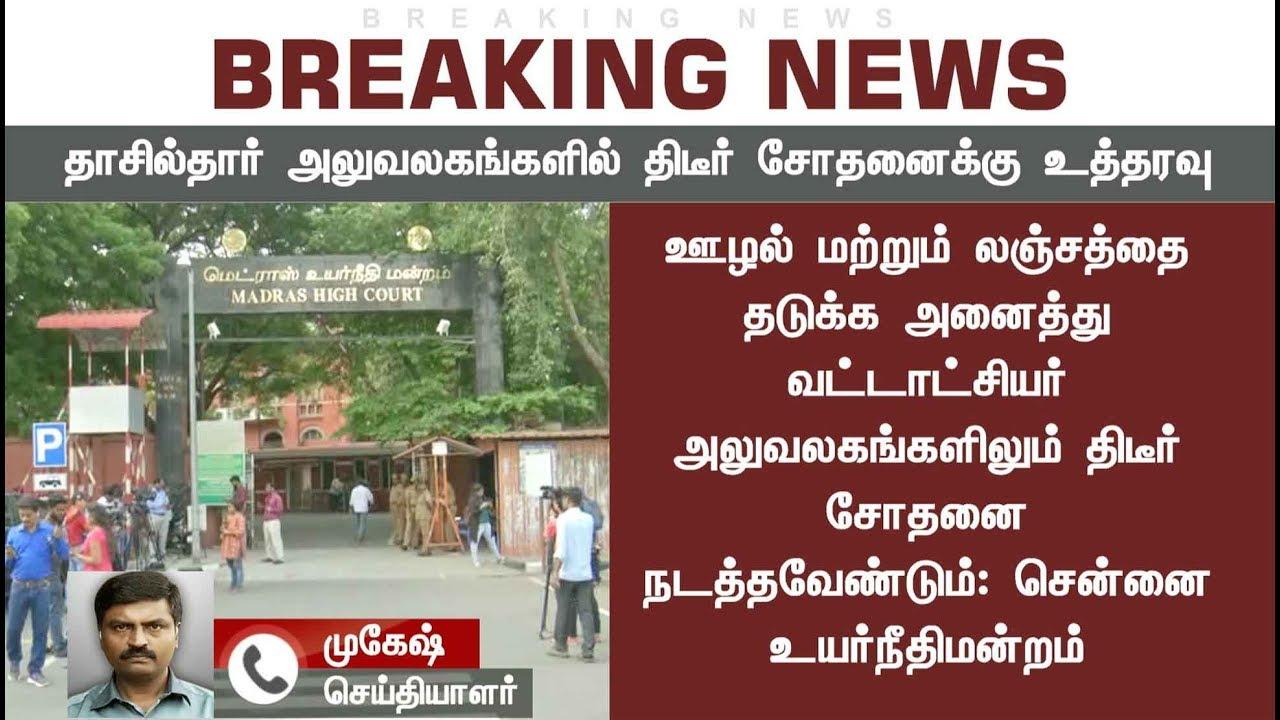 BREAKING NEWS   தாசில்தார் அலுவலகங்களில் திடீர் சோதனைக்கு உத்தரவு! #Tamilnews #Court