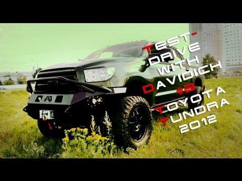 Тест-Драйв Тойота Тундра 2012 от Давидыча