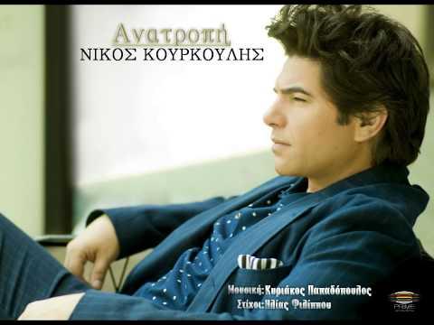 Nikos Kourkoulis - Anatropi   Νίκος Κουρκούλης - Ανατροπή / New Song