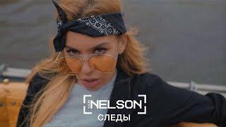 Nelson - Следы Скачать клип, смотреть клип, скачать песню