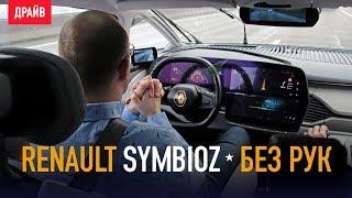 Renault Symbioz — репортаж без рук из электрического прототипа. Видео Тесты Драйв Ру.