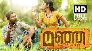 Manja Full Length Malayalam Movie :: Full HD :: With
