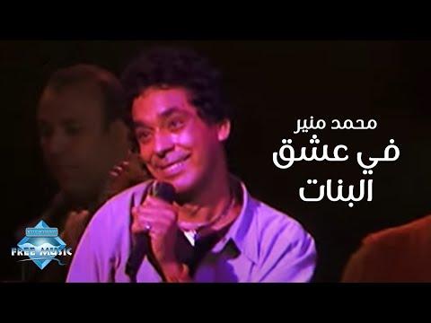 Mohammed Mounir - Fi 3esh2 El Banat