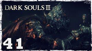 Dark Souls 3. #41: Сад снедаемого короля.