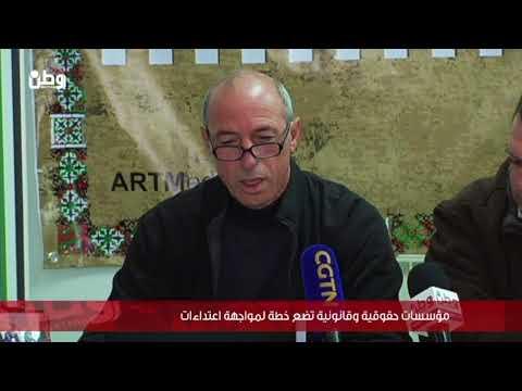 مؤسسات حقوقية وقانونية ترسم خطة لمواجهة اعتداءات الاحتلال على الصحفيين