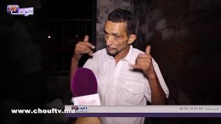 بالفيديو..كارثة تهز أسرة مغربية بمنطقة البرنوصي..شعلات فينا العافية وكولشي مشا لينا  