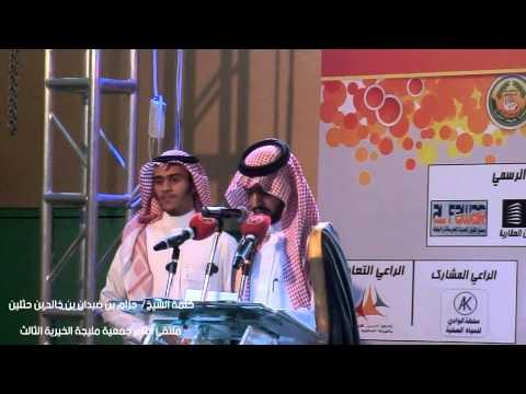 كلمة رئيس مجلس إدارة جمعية مليجه الخيرية