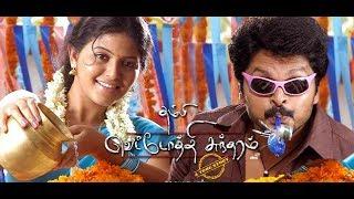 Tamel New Movie 2014 Thambi Vettothi Sundaram-Tamil Super