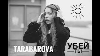 Светлана Тарабарова - Убей ты