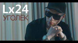 Lx24 - Уголёк (Премьера клипа, 2017) Скачать клип, смотреть клип, скачать песню