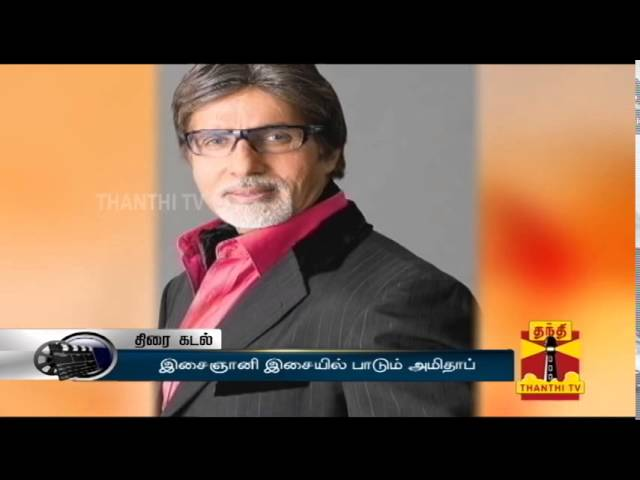 Amitabh Bachchan Sings Another Song for R Balki In Ilayaraja Music