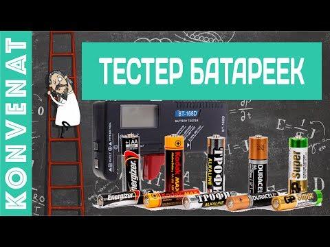 BT 168 тестер батареек