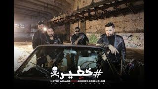 فيديو كليب جديد لحاتم عمور & أدرينالين بعنوان خطير | قنوات أخرى