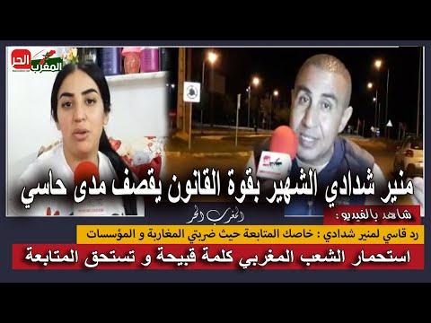 منير الشدادي الشهير بقوة القانون يقصف ندى حاسي : استحمار الشعب المغربي كلمة قبيحة و تستحق المتابعة