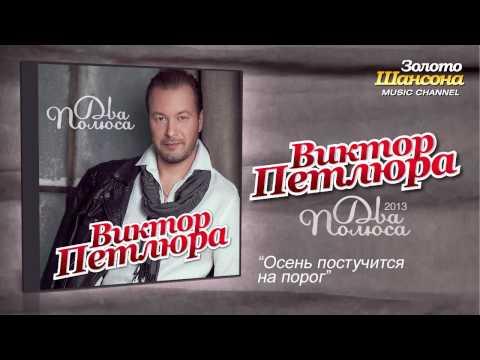 Смотреть клип Виктор Петлюра - Осень постучится на порог